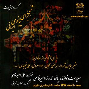 شبی برای پیانوی ایرانی – کنسرت گروه برف