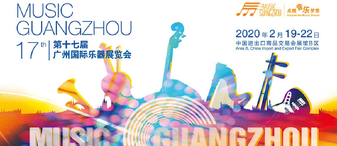 نمایشگاه لوازم و آلات موسیقی گوانگجو