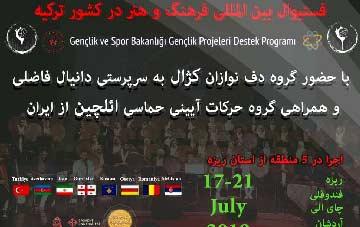 دف نوازان کژال در راه ترکیه