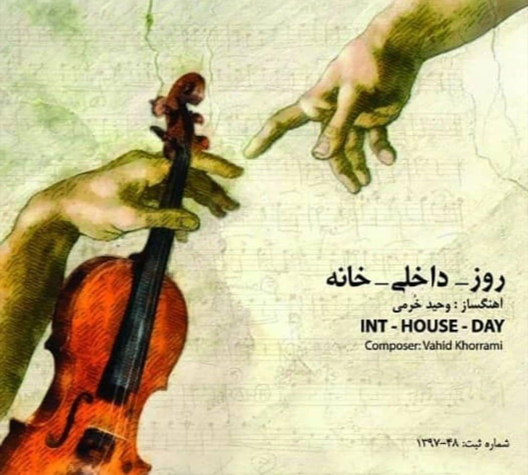 آلبوم موسیقی روز داخلی خانه آهنگسازی وحید خرمی